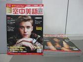 【書寶二手書T3/語言學習_RGK】空中美語_336~344期間_共8本合售_Justin Bieber_附光碟