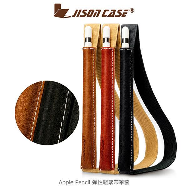 ☆愛思摩比☆JISONCASE Apple Pencil 彈性鬆緊帶筆套 保護套 筆袋