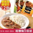 |5月限時優惠|Royal Host樂雅樂_馬鈴薯牛肉/洋蔥雞肉/印度風牛肉 調理包(任選12入組)(免運)