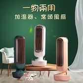 現貨-塔式風扇神器噴霧加濕器小風扇家用臥室靜音辦公室桌面上超靜音超大風復古風扇大風力