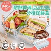 高硼矽耐熱玻璃分格保鮮盒 長方3格840mlx餐具款 可微波便當盒【HA0604】《約翰家庭百貨