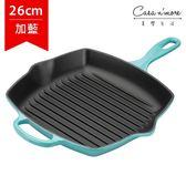 Le Creuset 單柄方形烤盤 鑄鐵烤盤 煎盤 單柄烤盤 26cm 加勒比海藍 法國製造