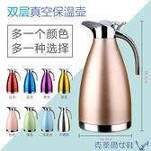 不銹鋼304咖啡壺家用大容量雙層保溫熱水瓶真空壺2L定制logo MKS特惠
