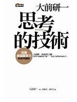 二手書博民逛書店 《思考的技術-新商業周刊叢書343》 R2Y ISBN:9866369811│大前研一