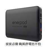 Enerpad 40200mAh 萬用行動電源AC-40K AC交流電輸出 聯強貨