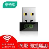 WIFI接收器 免驅USB無線網卡臺式機千兆筆記本家用電腦360wifi接收器迷你無限  新品【99免運】