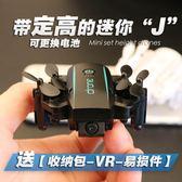 小無人機航拍迷你四軸飛行器玩具高清遙控飛機專業直升機充電兒童igo 【PINK Q】