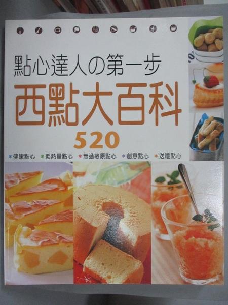【書寶二手書T3/餐飲_EYB】西點大百科-充實的美味西點520道