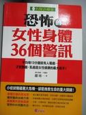 【書寶二手書T9/保健_GTJ】恐怖的女生身體36個警訊_國培