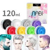 【大罐】NABI變色髮蠟 革命性的變色髮泥髮臘 120ml 暫時性染髮 多色可選【YES 美妝】