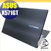 【Ezstick】ASUS X571 X571GT X571LH 黑色立體紋機身貼 (含上蓋貼、鍵盤週圍貼) DIY包膜