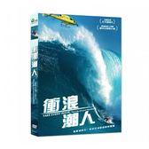 衝浪潮人 DVD Take Every Wave 免運 (購潮8)