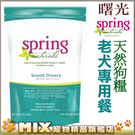◆MIX米克斯◆美國曙光spring《天然老犬專用餐 12磅(約5.46公斤)》唯一使用全人用級食材製成