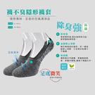 《DKGP554》強效除臭 襪不臭系列_隱形襪套 強效除臭襪 抑菌踝襪 排汗襪 台灣製造