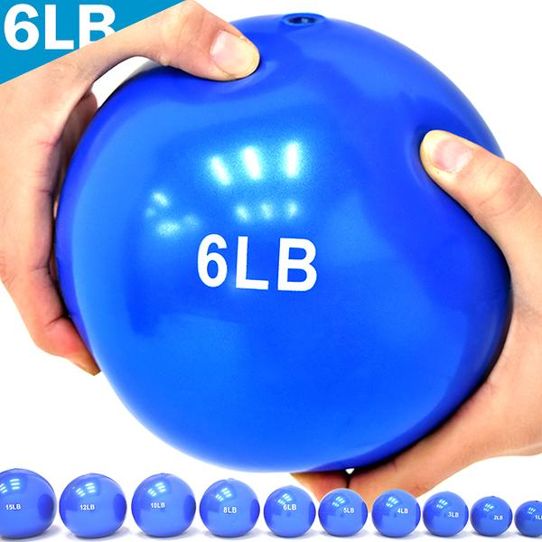重力球6磅.軟式沙球重量藥球.瑜珈球韻律球抗力球健身球灌沙球裝沙球Toning Ball.推薦哪裡買ptt
