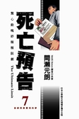 死亡預告(7)【城邦讀書花園】