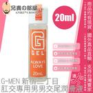 日本 TH 來自 G-MEN 新宿二丁目日本製造 肛交專用男男交尾潤滑液 G-GEL FOR ANAL SEX 20ml