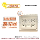 OU CHYI歐奇照明 Remote-Con A6 三迴路 子層控制面板 遙控器 _ OU690002