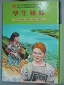 【書寶二手書T5/兒童文學_OMI】孿生姊妹_凱瑟琳‧佩特森