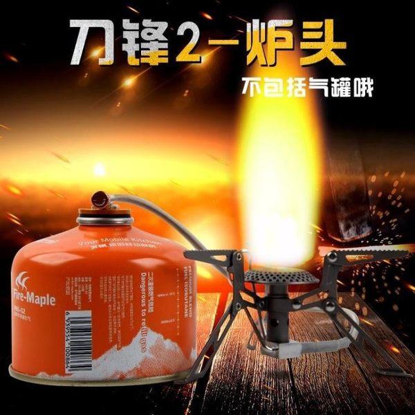 【狐狸跑跑】火楓 【刀鋒2】超輕量化鈦爐頭 僅重135克 高山瓦斯罐專用