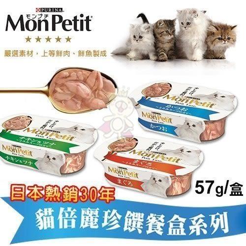 *WANG*【單盒】MonPetit 貓倍麗 成貓 珍饌餐盒《鮮嫩鮪魚/鰹魚鮮雞雙拼/鮮味鰹魚》57g 貓罐頭