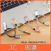 充電線 彈簧線 數據線 防纏繞 IOS 安卓 micro TYPE-C 鋁合金 20cm