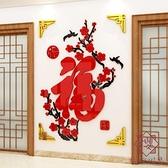 福字貼紙客廳玄關亞克力3d立體墻貼畫電視背景墻面【櫻田川島】