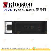 金士頓 Kingston DT70 64GB Type C USB 3.2 Gen 1 隨身碟 64G