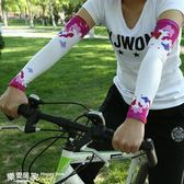 冰絲防曬男女騎行防紫外線護手臂袖套   SQ5630『樂愛居家館』