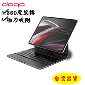 DOQO F129A智能懸浮觸控板 平板鍵盤 平板鍵盤磁吸式 雙面夾 12.9寸iPad Pro 10.9吋