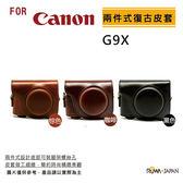 ROWA FOR CANON G9X 系列專用復古皮套