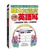 (二手書)聽力加速度!打開英語耳:三段變速訓練,跟得上,自然聽得懂