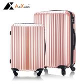 瘋殺價 行李 箱AoXuan 20+24吋兩件組PC瘋狂旅行硬殼耐壓抗撞登機箱 旅行箱