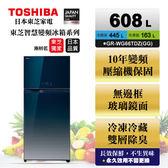 『TOSHIBA東芝 』608公升變頻玻璃鏡面雙門電冰箱GR-WG66TDZ **免費基本安裝**
