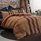 深情咖啡-拼色運動 雙人四件式 被套床包...