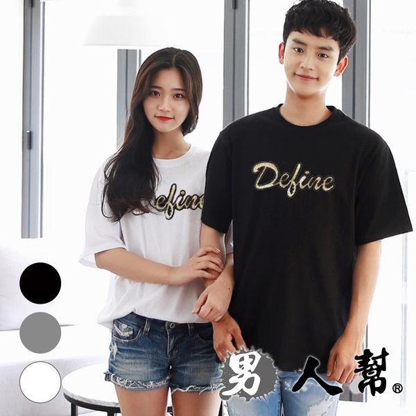 【男人幫】T1385* Define 英文亮片貼布純棉短袖T恤