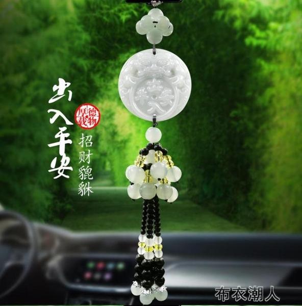 汽車掛件 車內吊飾男女士保平安符吊墜車擺件高檔車載後視鏡掛飾品汽車掛件 布衣潮人