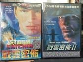 挖寶二手片-D63-000-正版DVD-電影【戰雲密佈1+2/系列2部合售】-(直購價)
