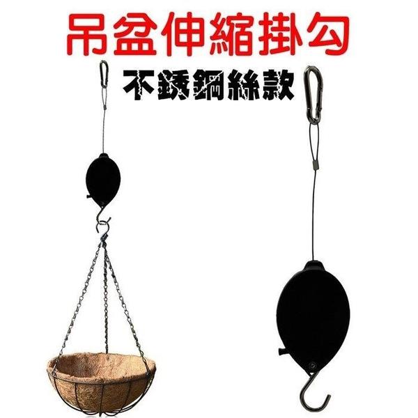 【南紡購物中心】【珍愛頌】N405 不銹鋼繩 花盆掛勾