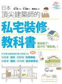 日本頂尖建築師的私宅裝修教科書