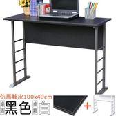 【Homelike】查理100x40工作桌(仿馬鞍皮)桌面-黑 / 桌腳-亮白