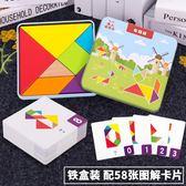 兒童益智力七巧板拼圖玩具3-6歲半幼兒園開發一年級小學生用教具7