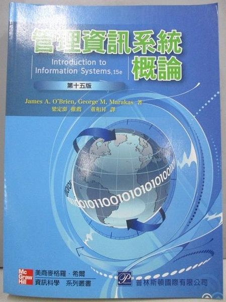 【書寶二手書T9/大學資訊_E6A】管理資訊系統概論_O Brien