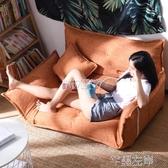 懶人沙髮房間小沙髮網紅款懶人沙髮單人臥室可愛女孩客廳小戶型折疊榻榻米LX 芊墨左岸