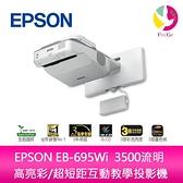 分期0利率 EPSON EB-695Wi 3500流明 高亮彩/超短距互動教學投影機 上網登錄享三年保固