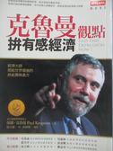 【書寶二手書T5/財經企管_NIC】克魯曼觀點-拚有感經濟_保羅‧克魯曼