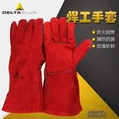 手套 隔熱耐磨牛皮焊接耐高溫手套 長款工業勞保手套    【雙十二免運】