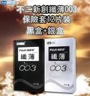 【愛愛雲端】Fuji Neo 不二新創 纖薄003 保險套 12片裝 黑盒+銀盒