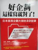 【書寶二手書T3/行銷_KJZ】好企劃這樣寫就對了_高橋憲行