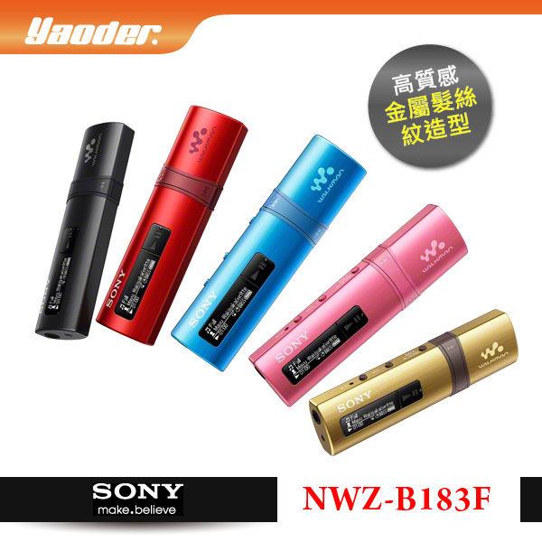 【曜德視聽】SONY NWZ-B183F 豬豬粉 4GB 時尚數位隨身聽 3分快充 金屬髮絲紋 / 免運 / 送絨布袋